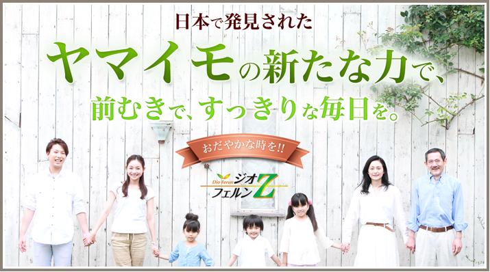 日本で発見されたヤマイモの新たな力、前むきで、すっきりな毎日を。ジオフェルンZ